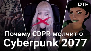 Молчание CDPR о Cyberpunk2077, возрождение Beyond Good and Evil 2 (и другие новости)