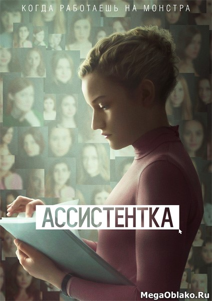 Ассистентка / The Assistant (2019/WEB-DL/WEB-DLRip)