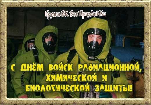 поздравление с днем химических войск мотива нет, это