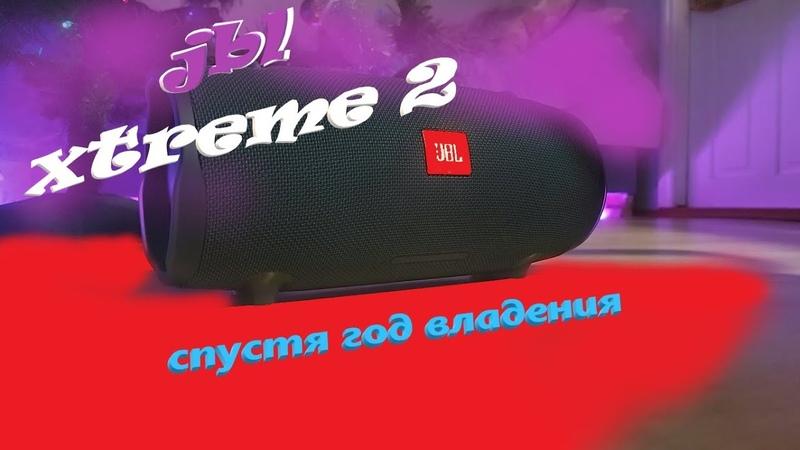 JBL XTREME 2 СПУСТЯ ГОД ВЛАДЕНИЯ СТОИТ ЛИ ПОКУПАТЬ В КОНЦЕ 2020 ГОДА ТЕСТ