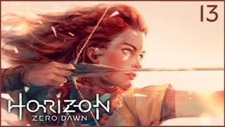 Horizon Zero Dawn ★ Стрим 13 — Финал игры + начало DLC The Frozen Wilds