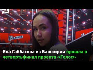 Яна Габбасова из Башкирии прошла в четвертьфинал проекта «Голос»