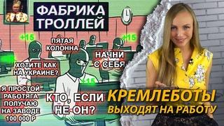 Объявлен набор в кремлеботы