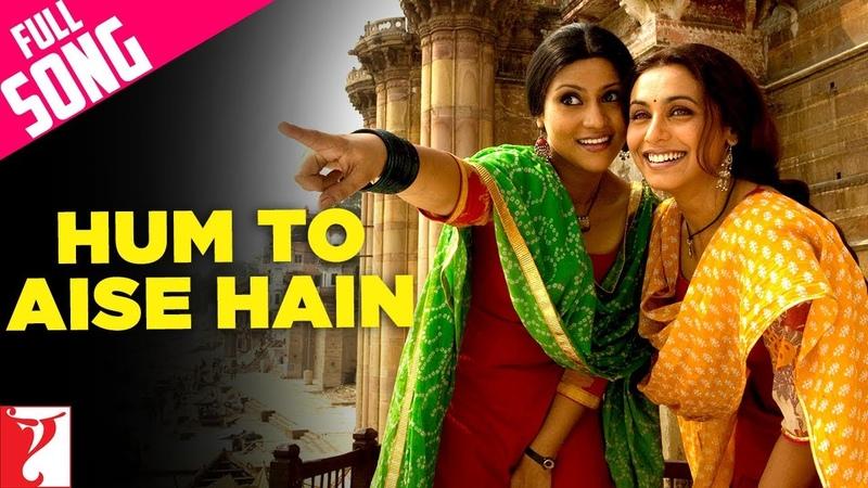 Hum To Aise Hain Full Song Laaga Chunari Mein Daag Rani Mukerji Konkona Sen Sharma