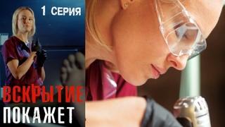 Вскрытие покажет - 1 серия - криминальная драма (2019)
