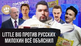 Little Big о русских / Даня Милохин все объяснил / Лукашенко присоединяет Россию / Сталингулаг