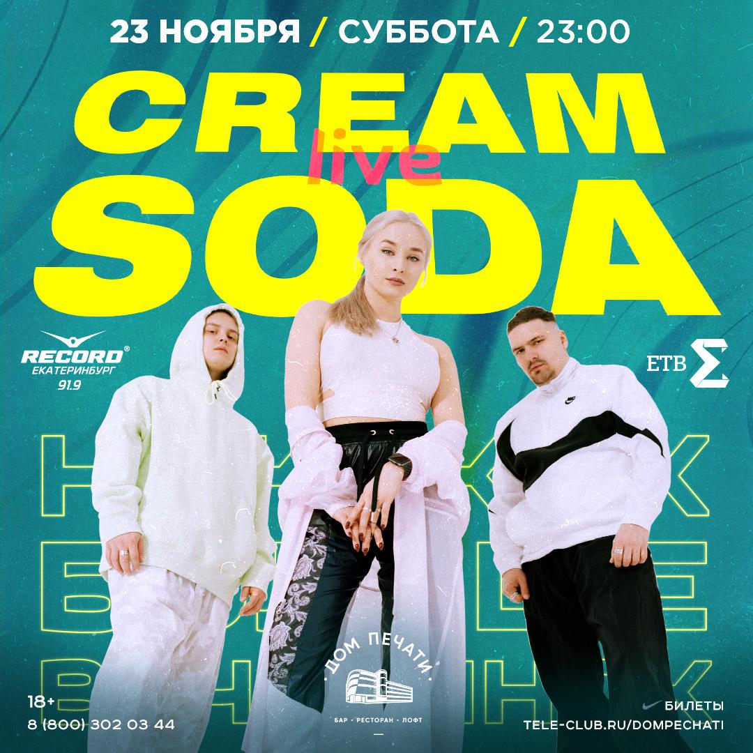 Афиша Екатеринбург Cream Soda 23 ноября в Доме печати