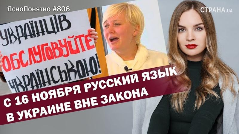 С 16 ноября русский язык в Украине вне закона ЯсноПонятно 806 by Олеся Медведева