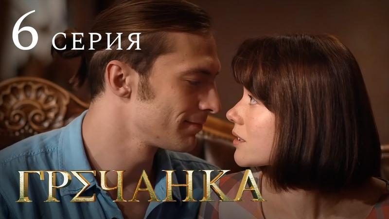 Гречанка Сериал Серия 6