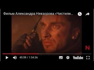 Фильм Александра Невзорова  «Чистилище».