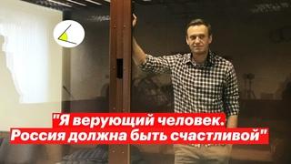 Алексей Навальный - последнее слово на суде 20 февраля. Россия должна быть счастливой.