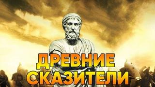 Троянская война: Древние сказители. Документальный фильм BBC, третья серия.