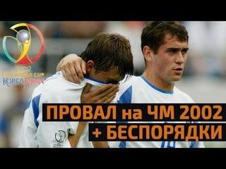 Обзор всех матчи сборной России на Чемпионате Мира 2002 + Беспорядки на манежной площади