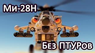 Ми-28Н без птуров в War Thunder!