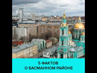 5 фактов о Басманном районе Москвы  Москва 24
