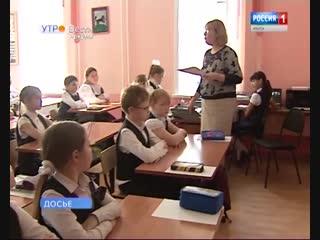 Запись детей в первые классы начинается в Иркутске