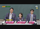 [PREVIEW] 190105 Knowing Brothers | Знающие братья (EP. 161)