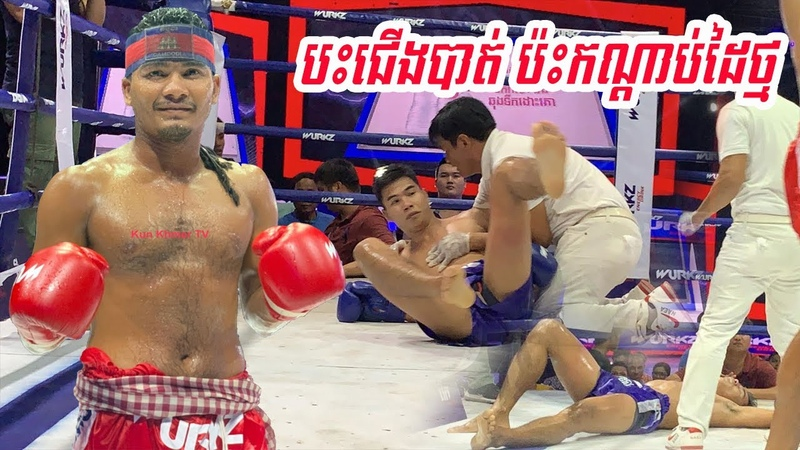 ផ្ងារជើងបាត់,មុឺន សុភា Vsថៃ, Meun Sophea Vs Phetchhartchhay (Thai), Bayon 22/06/19 | Kun Khmer TV