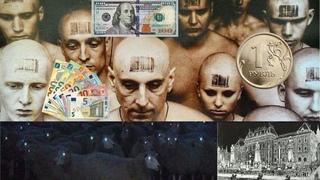 Деньги, рабство и власть.