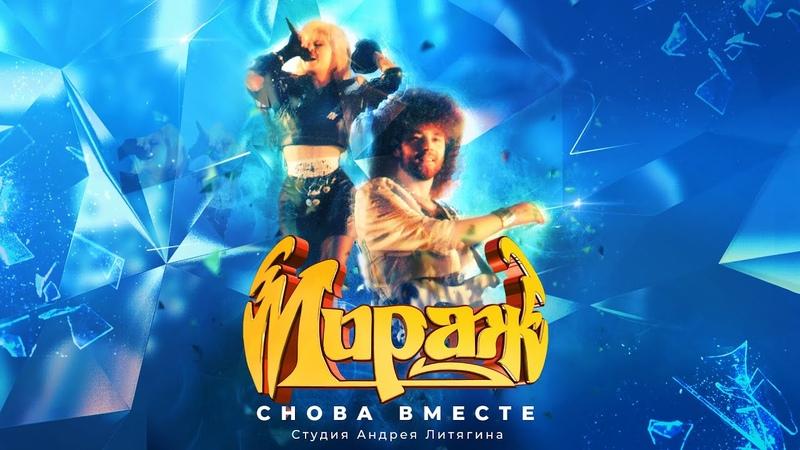 Мираж Снова вместе 1988 official audio album