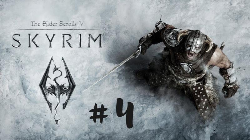 The Elder Scrolls V: Skyrim - Часть 4 - Братство Теней