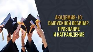 Академия-10: Выпускной вебинар l Признание и награждение