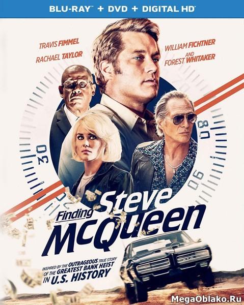 Ограбление президента / В поисках Стива Маккуина / Finding Steve McQueen (2019/BDRip/HDRip)