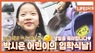 [LIFE PICK] Happy Birthday~🎉🎉 Park Sieun's Entrance Ceremony Day! | KBS 080307