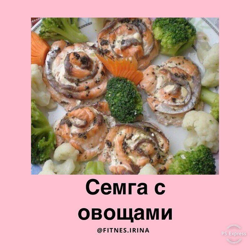 Семга с овощами