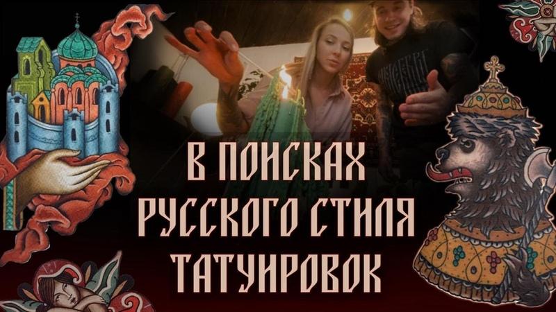 В поисках русского трада Ищем русский стиль в татуировке Баски о тату
