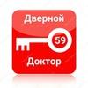 ДВЕРНОЙ DOCTOR 59/открыть замок Пермь