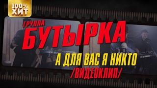 Бутырка - А для вас я никто (Official video 2007)
