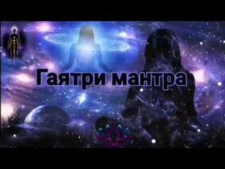 Гаятри Мантра/Дева Премал