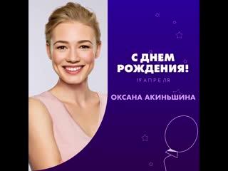 С днём рождения, Оксана Акиньшина!