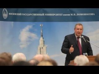 Выступление Дмитрия Рогозина в МГУ им.Ломоносова ()