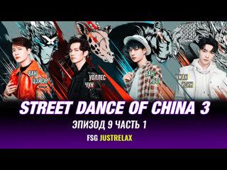 Street dance of China 3 - 9 эпизод/Часть 1 русс. саб