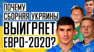 Евро 2020 Сборная Украины по футболу. Шевченко, Зинченко, Малиновский.