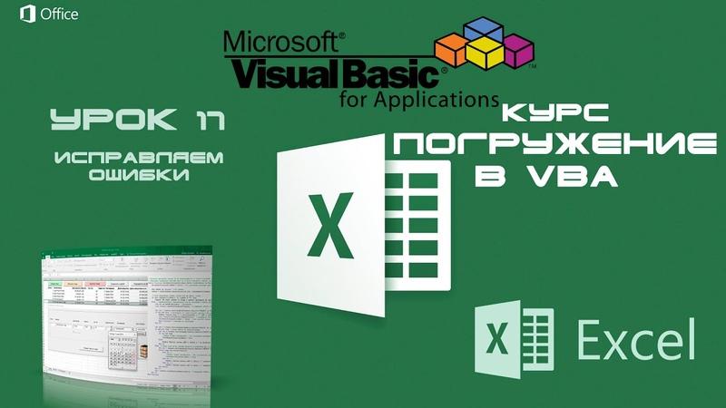 Погружение в VBA Курс Урок 17 Исправляем ошибки Error Debug Excel VBA