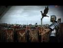 Раскрытые тайны Рима 7 серия Легион