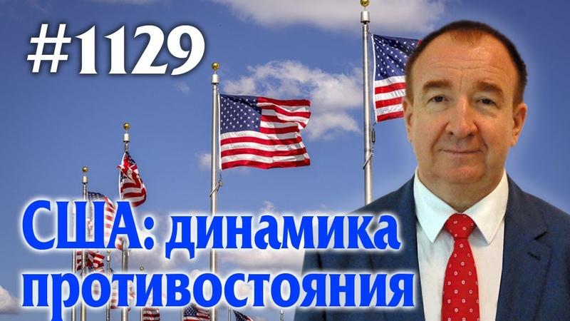 Игорь Панарин Мировая политика 1129 США динамика противостояния