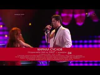 Кирилл Суслов. Sway - Четвертьфинал - Голос - Сезон 9