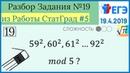 Разбор Задачи №19 из Работы СтатГрад от 19 апреля 2019