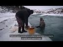 В поисках золота в лютый мороз