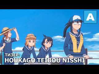 Houkago Teibou Nisshi - тизер ТВ-аниме. Премьера 7 апреля 2020