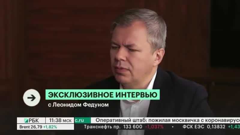 Цена на нефть $25 за баррель катастрофическая Интервью вице президента ПАО ЛУКОЙЛ Леонида Федуна
