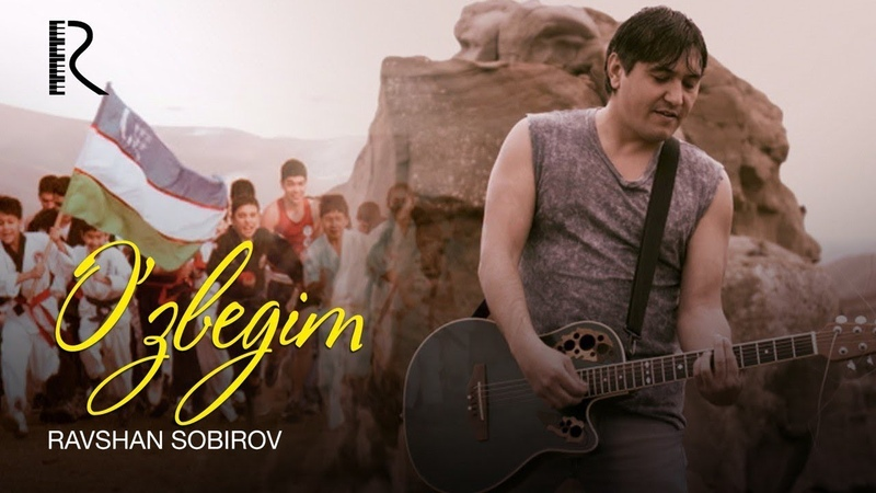 Ravshan Sobirov - O'zbegim | Равшан Собиров - Узбегим