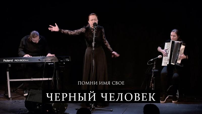 Чёрный человек группа Помни Имя Своё на стихи Сергея Есенина