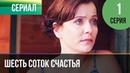 ▶️ Шесть соток счастья 1 серия - Мелодрама Фильмы и сериалы - Русские мелодрамы