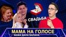 МАМА ДАНА БАЛАНА - РЕАКЦИЯ - Голос Країни 10 Тіна Кароль, Дан Балан 2020
