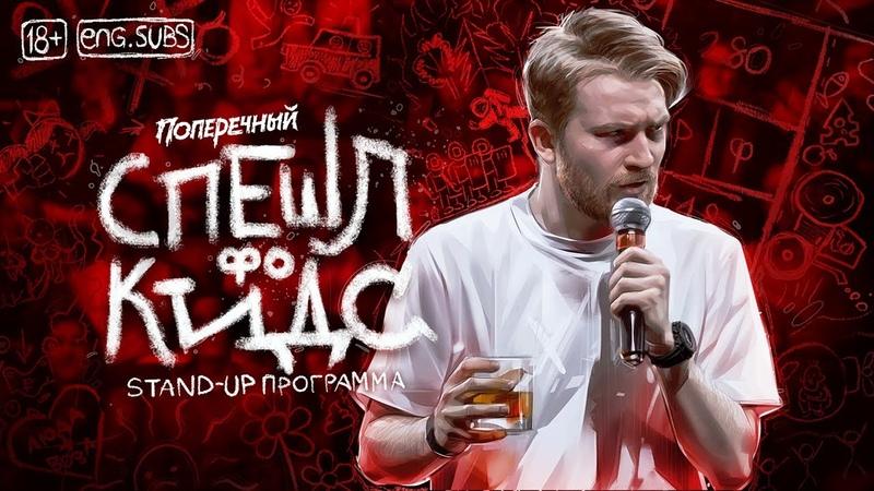 Данила Поперечный СПЕШЛ фо КИДС Stand up 2020 eng subs